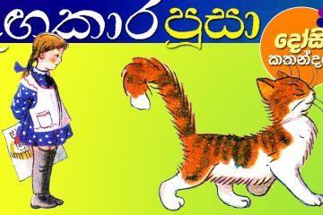 """Dangakara Poosa """"දඟකාර පූසා""""- රුසියානු ළමා කතන්දරය"""