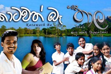 Katawath Ba Thaala Film - කාටවත් බෑ තාල චිත්රපටය