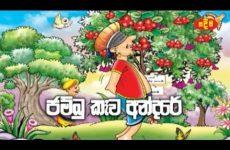 Andarege Katha Sinhala Children Story ජම්බු කෑව අන්දරේJambu Kewa Andare
