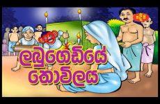 Labu Gediye Thovilaya Sinhala Lama Katha