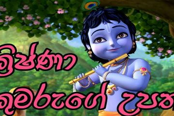 Little Krishna - ක්රිෂ්ණා කුමරුගේ උපත