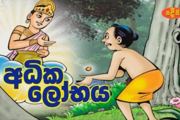 Sinhalese Cartoon Stories - Adika Lobhaya අධික ලෝභය | Sinhala Cartoon | කුමාරෝදයේ කතා