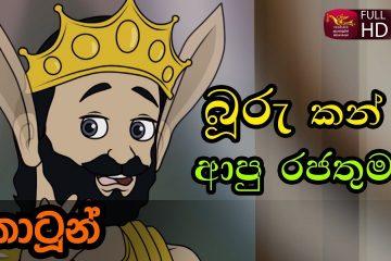 Buru Kan Apu Rajathuma
