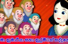 Snow White & 7 Dwarfs Fairy Tale