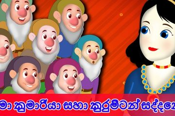 Snow White & 7 Dwarfs Fairy Tale