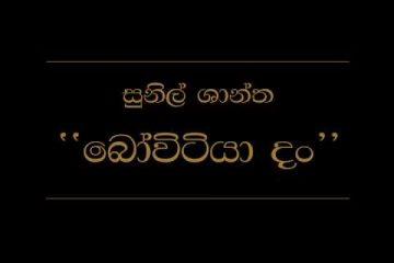 Bowitiya Dan Sunil Shantha