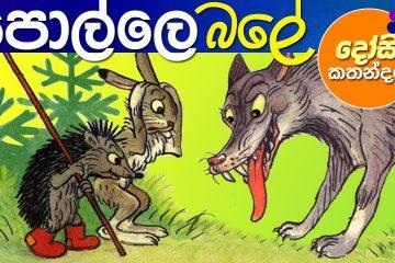 Polle bale Russian Cartoon
