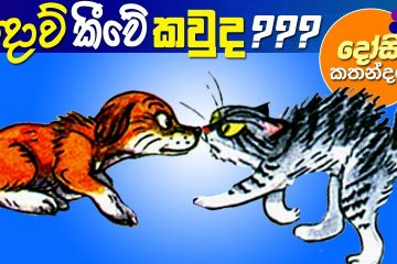 Who Said Meow Sinhala Cartoon